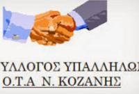 Σ.Υπ. ΟΤΑ. Kοζάνης: Ανάγκη άμεσης επικαιροποίησης των Ο.Ε.Υ. των Δήμων Σερβίων – Βελβεντού και Βοΐου