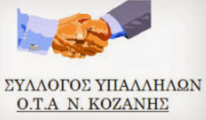 sillogos_ipallilon_ota_koz