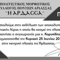 Μεταλλική ποντιακή λύρα στην πλατεία της Άρδασσας – Τα αποκαλυπτήρια την Κυριακή 25 Ιουνίου