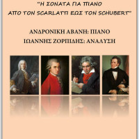 20 χρόνια Μουσικού Σχολείου Σιάτιστας με τη συναυλία: «Η σονάτα για πιάνο από τον Scarlatti έως τον Schubert»