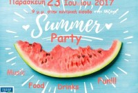 Το καλοκαιρινό party του ΤΕΙ Δυτικής Μακεδονίας στην Κοζάνη