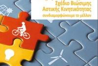 Αλλάζουμε την Κοζάνη: Ενημερωνόμαστε για το Σχέδιο Βιώσιμης Αστικής Κινητικότητας, συνδιαμορφώνουμε το μέλλον
