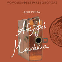 Manakia Bros in Vovousa Festival '17 – 10ήμερο Φεστιβάλ Βωβούσας με αφιέρωμα στους Αδελφούς Μανάκια