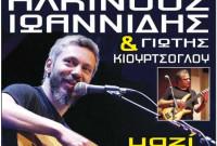 Αλκίνοος Ιωαννίδης και Γιώτης Κιουρτσόγλου μαζί, στο στέκι του Φιλοπρόοδου