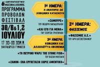 Δείτε το πρόγραμμα των προβολών του 6ου Αντιρατσιστικού Φεστιβάλ Κοζάνης