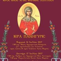 Εορταστικές εκδηλώσεις της Αγίας Μαρίνης Τσοτυλίου
