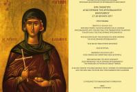 Θρησκευτικές εκδηλώσεις για τον εορτασμό της Αγίας Ειρήνης της Χρυσοβαλάντου στον Βαθύλακκο Κοζάνης