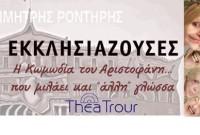 «Οι Εκκλησιάζουσες» του Αριστοφάνη στο Υπαίθριο Δημοτικό Θέατρο Κοζάνης