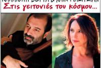 Καλλιόπη Βέττα & Χάικ Γιαζιτζιάν: «Στις γειτονιές του κόσμου…», τη Δευτέρα στο Στέκι του Φιλοπρόοδου