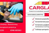 Carglass Καραγιάννης στην Κοζάνη: Αντικατάσταση – Επισκευή Παρμπρίζ και Αντηλιακές Μεμβράνες