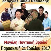 Μεγάλη ποντιακή βραδιά για τα 40 χρόνια της Ευξείνου Λέσχης Βοΐου Νεάπολης Κοζάνης
