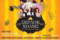 Ματαιώνεται για τεχνικούς λόγους η παράσταση «Σέρλοκ Χολμς» στην Κοζάνη