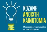 Με τη συμμετοχή 10 επιχειρήσεων και 60 φοιτητών ξεκινά η δράση Ανοιχτής Καινοτομίας και Επιχειρηματικότητας στην Κοζάνη