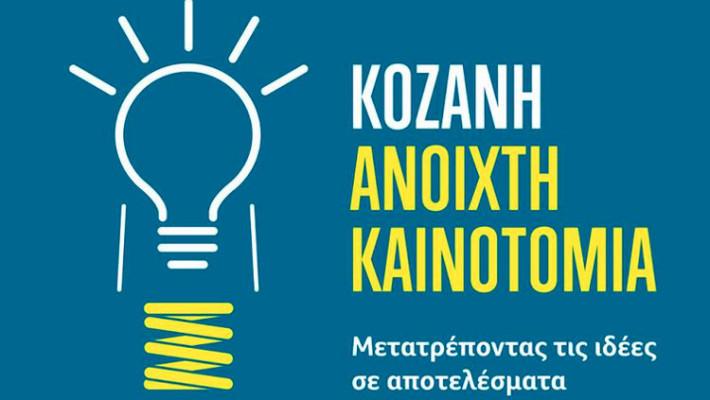 Κοζάνη 2017 Ανοιχτή Καινοτομία: Δράσεις καινοτομίας στον επιχειρηματικό κόσμο του Δήμου Κοζάνης