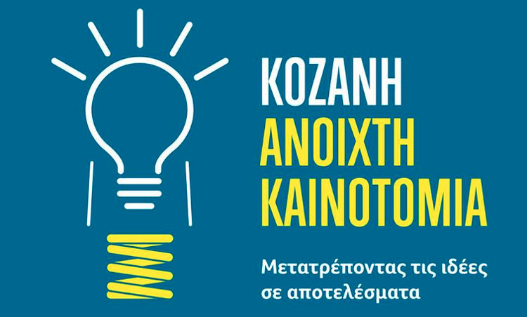 kainotomia_koz17