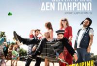 Η επίκαιρη πολιτική σάτιρα του Ντάριο Φο «Δεν πληρώνω! Δεν πληρώνω!» στο υπαίθριο Θέατρο Κοζάνης