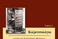 «Κοζανιτολόγιο»: Στη δημοσιότητα το Λεξικό του Κοζανίτικου Ιδιώματος – Του Χριστόδουλου Χριστοδούλου