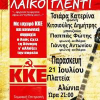 Την Παρασκευή 21 Ιουλίου το λαϊκό γλέντι του ΚΚΕ στην Κοζάνη