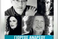 Γιώργος Ανδρέου και Γιώργος Καζαντζής, δύο σπουδαίοι συνθέτες και δημιουργοί στο στέκι του Φιλοπρόοδου στην Κοζάνη