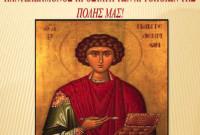Ψωμί για δύο ημέρες στην Πτολεμαΐδα λόγω του εορτασμού του προστάτη των αρτοποιών, Αγίου Παντελεήμονα