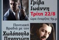 22 και 23 Αυγούστου οι καλοκαιρινές εκδηλώσεις του Συλλόγου «Πλατάνια» στην Κοζάνη