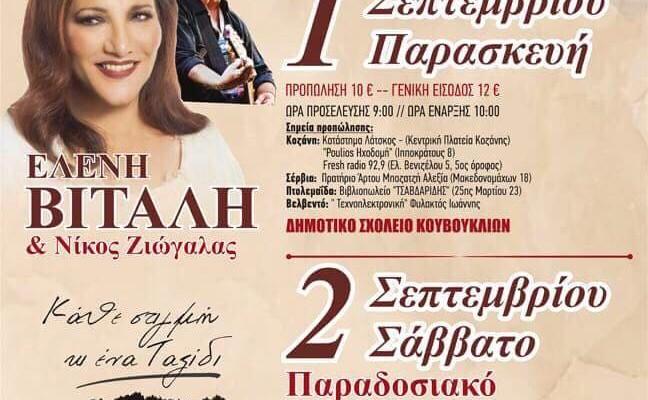 Κουβουκλιώτικα 2017 με Ελένη Βιτάλη, Νίκο Ζιώγαλα και ένα μεγάλο Μικρασιατικό γλέντι