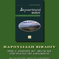 Παρουσίαση βιβλίου για τη Δαμασκηνιά Βοΐου