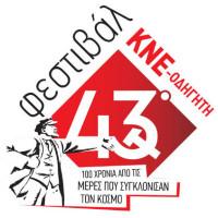 Το 43ο Φεστιβάλ ΚΝΕ Οδηγητή στη Δυτική Μακεδονία