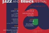 Jazz and Blues Festival τον Σεπτέμβριο στην Κοζάνη