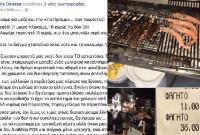 Καταγγελία γνωστής δημοσιογράφου για ταβέρνα: «Είπαμε να βγούμε για μεζέ και την πατήσαμε σαν τουρίστες»