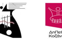 Έναρξη για το Διεθνές Σεμινάριο Μουσικής Κοζάνης 2017 την Κυριακή 20 Αυγούστου με το γκαλά των καθηγητών του