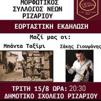 Εορταστική εκδήλωση τον Δεκαπενταύγουστο από τον Μορφωτικό Πολιτιστικό Σύλλογο Νέων Ριζαρίου