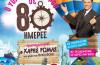 Ο Χάρης Ρώμας στην παιδική παράσταση «Ο γύρος του κόσμου σε 80 ημέρες» σε Κοζάνη και Πτολεμαΐδα