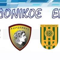 Το 1ο τουρνουά ποδοσφαίρου Δυτικής Μακεδονίας «Μακεδονικός Είσαι»
