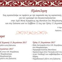 Εορταστικές εκδηλώσεις του Δεκαπενταύγουστου στην Ι.Μ. Κοιμήσεως της Θεοτόκου στο Μικρόκαστρο και στη Σιάτιστα