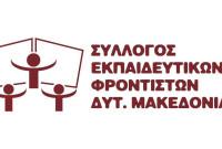 Συγχαρητήριο του Συλλόγου Εκπαιδευτικών Φροντιστών Δυτικής Μακεδονίας στους επιτυχόντες των Πανελλαδικών
