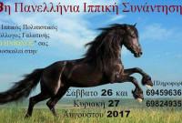 Η 3η Πανελλήνια Ιππική Συνάντηση από τον Ιππικό Σύλλογο Γαλατινής