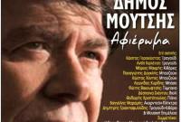 Ένα μεγάλο αφιέρωμα τιμής από τον Φιλοπρόοδο Σύλλογο Κοζάνης στον Δήμο Μούτση