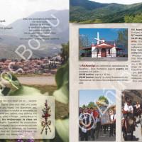 Νέο 12σέλιδο έντυπο τουριστικής προβολής της Σιάτιστας από τον Δήμο Βοΐου