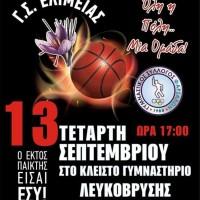 Αγώνας Κυπέλου Μπάσκετ στο κλειστό της Λευκόβρυσης μεταξύ της ομάδας της Ελίμειας και των Φαρσάλων
