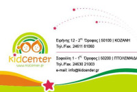 Kidcenter: Κέντρο Αντιμετώπισης Μαθησιακών Δυσκολιών και Ψυχοσωματικής Υγείας