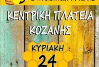 Πρώτη γιορτή μελιού στην κεντρική πλατεία της Κοζάνης
