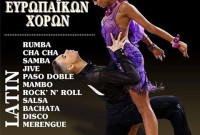 Έναρξη εγγραφών για τη νέα χορευτική ομάδα της Κοζάνης Yo Bailo