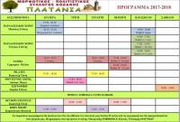 Αγιασμός για την έναρξη των φετινών δραστηριοτήτων του συλλόγου «Πλατάνια» στην Κοζάνη