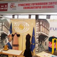 Επιτυχημένη η συμμετοχή του Συνδέσμου Γουνοποιών Σιάτιστας «Ο Προφήτης Ηλίας» στην 82η Διεθνή Έκθεση Θεσσαλονίκης