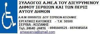 amea_servion243566543