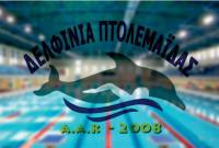 Διοργάνωση σχολής κριτών – χρονομετρών από τα Δελφίνια Πτολεμαΐδας