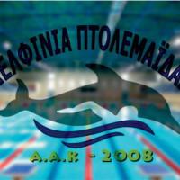Έναρξη μαθημάτων στα Δελφίνια Πτολεμαΐδας