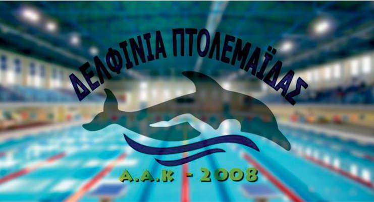 delfinia_ptolemaidas43256