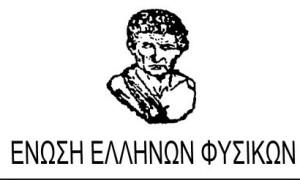 enosi_ellinon_fisikon234543
